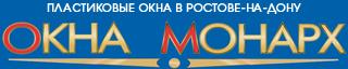Пластиковые окна в Ростове-на-Дону - Компания «Окна-Монарх»